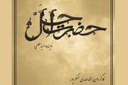 ساخت سریال رمضانی شبکه سه به «عسگرپور» رسید