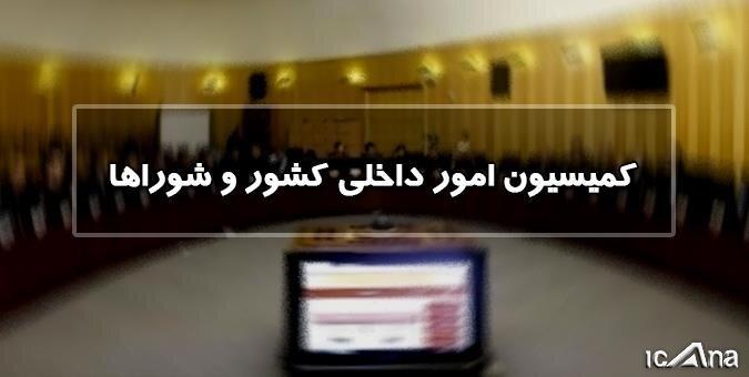 تقاضای تحفص از نهاد ریاستجمهوری در دستور کار کمیسیون امور داخلی
