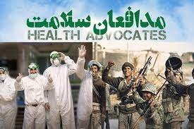 از مدافعان سلامت در هفته دفاع مقدس تجلیل میشود