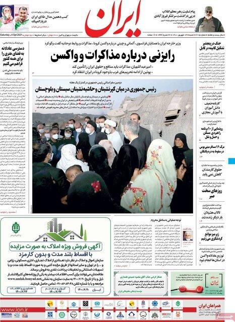 تیتر روزنامههای شنبه ۱۳ شهریور۱۴۰۰ / تصاویر
