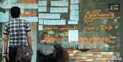 اقدامات اساسی مجلس شورای اسلامی در حوزه مسکن / عکس