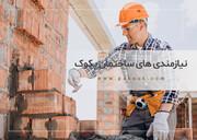 رونق کسب و کارهای ساختمانی با پکوک