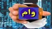 پرداخت وام چندصد میلیاردی بانک ایرانی به پسربچه ۱۳ ساله! / فیلم