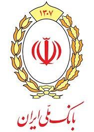 کاهش قابل توجه قیمت تمام شده پول در بانک ملی ایران