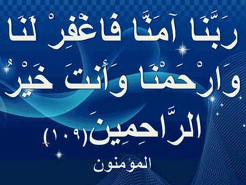 دعاهای قرآنی که با «ربنا» شروع میشوند + متن و ترجمه