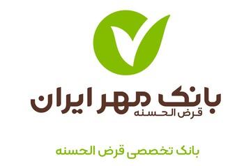 تقدیر رییس دفتر رییس جمهور، از عملکرد بانک مهر ایران