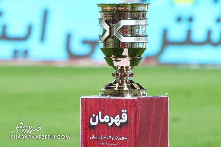 اعلام زمان بازی سوپرجام فوتبال ایران
