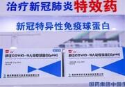 ساخت اولین داروی کرونای جهان در چین توسط شرکت سینوفارم