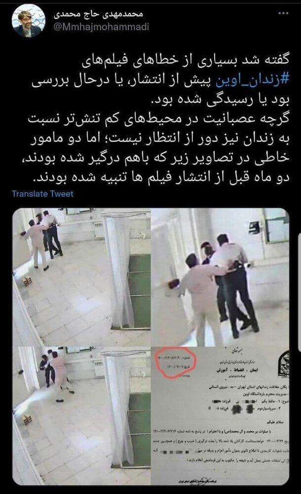 رییس سازمان زندانها: دو مامور خاطی دو ماه قبل تنبیه شده بودند