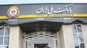 ادای دین بانک ملی ایران به طبیعت