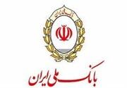 رونق «قرض الحسنه» در بانک ملی ایران
