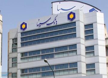 قطع موقت ارائه خدمات بانک سینا به دلیل انجام عملیات زیرساختی