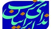 حزب ندای ایرانیان درباره افغانستان به رییسجمهور نامه نوشت