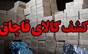 کشف ٢۵ تن شیر خشک قاچاق در ایرانشهر