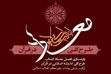 سخنرانیهای رهبر انقلاب در رمضان ۱۳۵۳ کتاب شد