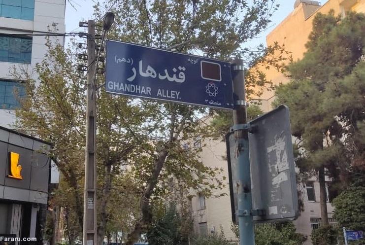 تغییر نام کوچههای خیابان مصدق تهران به شهرهای افغانستان / کوچه پنجشیر در تهران + عکس