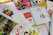 زمان توزیع کتابهای درسی دانش آموزان اعلام شد