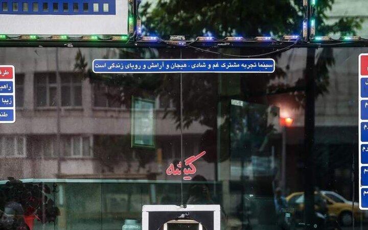 آخرین وضعیت اکران در سینمای ایران / فروش فیلمها چقدر بوده است؟