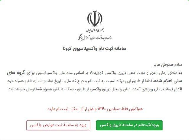رکورد ثبتنام برای تزریق واکسن کرونا در ایران شکسته شد