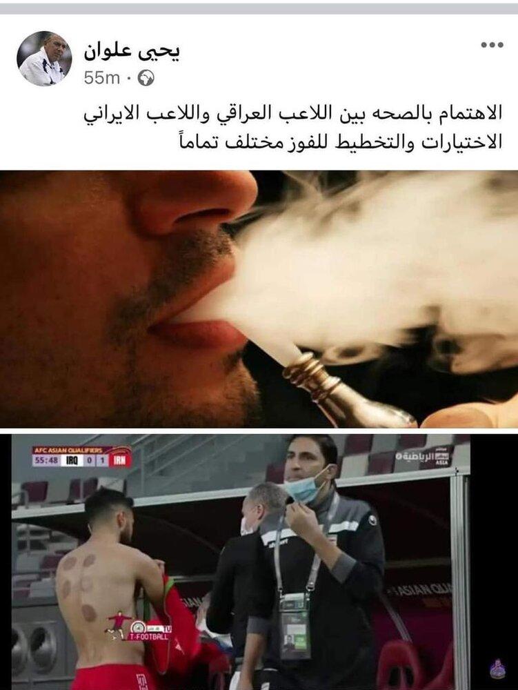 عکس   انتقاد شدید از بازیکنان عراق با عکس سامان قدوس