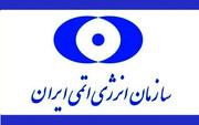 بیانیه مشترک آژانس انرژی اتمی و ایران منتشر شد