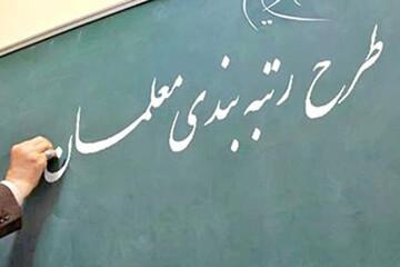 """طرح """"رتبهبندی معلمان"""" در دولت جدید به کجا رسید؟"""