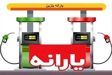 ماجرای افزایش یارانه ها و حذف یارانهپنهان بنزین چیست؟ / بنزین گران می شود؟