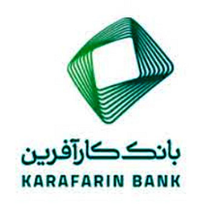 رشد سپرده های بانک کارآفرین در مردادماه
