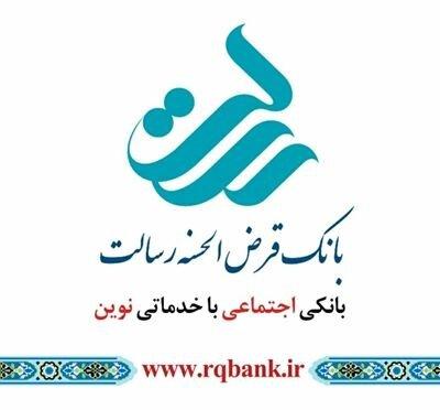 سامانه epay در بانک قرض الحسنه رسالت راه اندازی شد