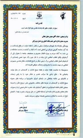 قدردانی استاندار هرمزگان و فرمانده سپاه امام سجاد (ع) از بانک کشاورزی