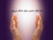 انواع دعا برای شفای مریض