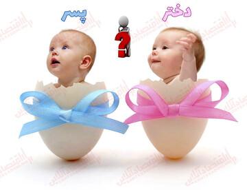 از کجا بفهمیم فرزند ما پسر است یا دختر؟ / عکس