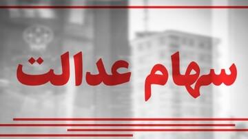 ارزش روز سهام عدالت تا ۲۳ شهریور ۱۴۰۰