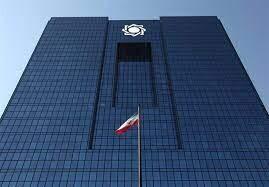 چرا رئیس کل بانک مرکزی هنوز انتخاب نشده است؟