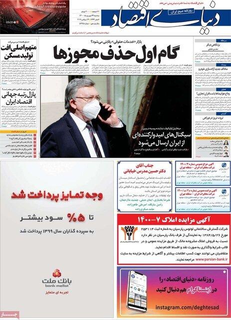 تیتر روزنامههای سهشنبه ۲۳شهریور۱۴۰۰ / تصاویر