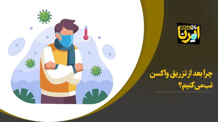 علت تب کردن پس از تزریق واکسن کرونا چیست؟ / فیلم