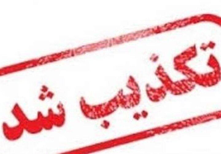 فوت «یاسر منگوری» زیر شکنجه تکذیب شد