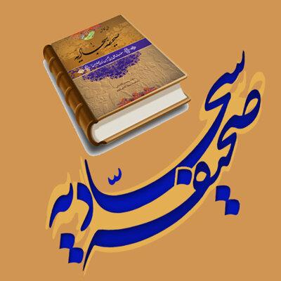 دعای امام سجاد در وقت پناه بردن به خدا + متن و ترجمه