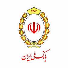 تسهیلات بانک ملی ایران با نرخ سود انتخابی مشتریان