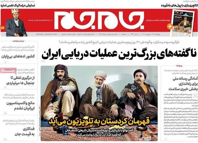 تیتر روزنامههای چهارشنبه ۲۴شهریور۱۴۰۰ / تصاویر