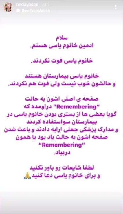 آیا درگذشت ندا یاسی صحت دارد؟! + جزئیات