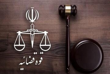 لغو دورکاریهای کارکنان قوه قضائیه