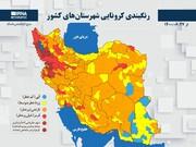 هشت شهر خوزستان از وضعیت قرمز خارج شد