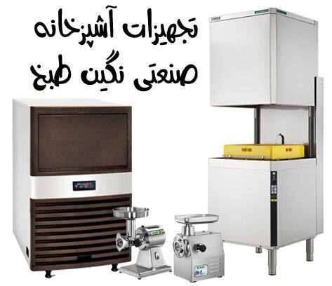 تجهیزات آشپزخانه صنعتی نگین طبخ خاورمیانه
