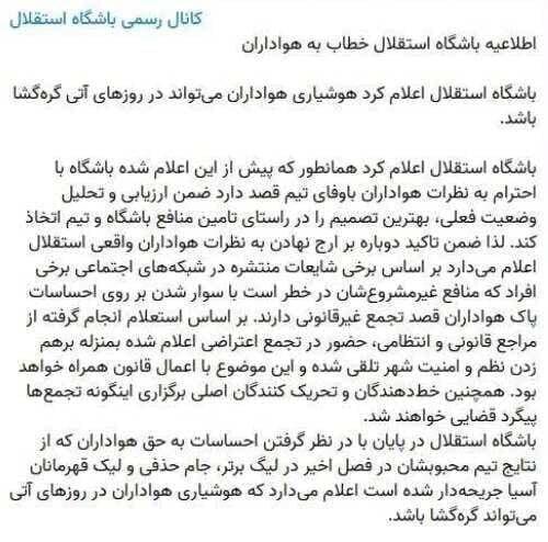 اطلاعیه باشگاه استقلال خطاب به هواداران: تجمع کنید، اعمال قانون میشوید!
