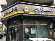 برگزاری هفتمین نشست ارکان اعتباری بانک ملی با فعالان اقتصادی و کارآفرینان