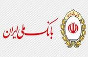 واگذاری بیش از ۱۳۳ هزار میلیارد ریال سهام بانک ملی ایران در شرکتها