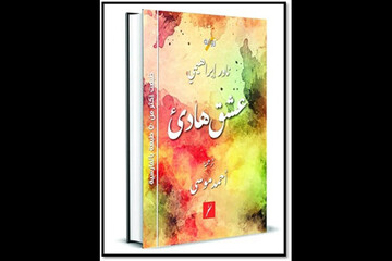 ترجمه و انتشار «یک عاشقانه آرام» نادر ابراهیمی در عمان