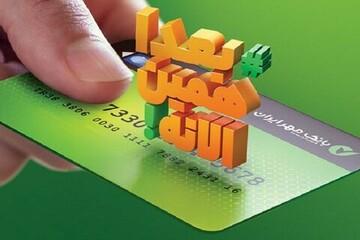 از طریق سایت بانک مهر ایران، با کالاکارت خود خرید کنید