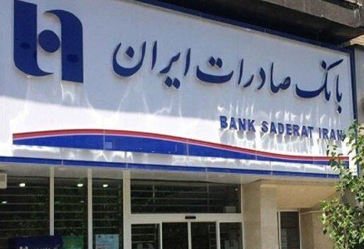 بانک صادرات، آماده دریافت نذورات و کمک به بازسازی عتبات عالیات